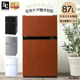 冷凍冷蔵庫 87L PRC-B092Dノンフロン 冷蔵庫 冷凍庫 2ドア 87L 小型 コンパクト 右開き 左開き シンプル 一人暮らし 1人暮らし 新生活 キッチン家電 ホワイト ブラック シルバー ダークウッド 【D】