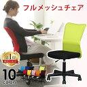 ★ポイント5倍:21日09:59迄★チェア オフィスチェア パソコンチェア デスクチェア フロアチェア ビジネスチェア 椅子 …