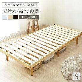 ベッド シングル すのこベッド シングルベッド マットレス付 ベッドフレーム 3段階高さ調節 すのこベッド シングル SDBB-3HSベッド スノコ パイン材 木製 高さ 調節 ベッドすのこ 木製ベッド すのこベット【D】【SUTU】