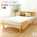 ベッド シングル シングルベッド すのこベッド 収納棚付きすのこベッド マットレス付き SKSB-S送料無料 シングル ベッ…