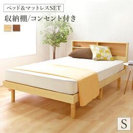 ベッド シングル シングルベッド すのこベッド 収納棚付きすのこベッド マットレス付き SKSB-S送料無料 シングル ベッド ベット ベッドフレーム スノコベッド 収納棚 コンセント付き ベッドボード 【D】【SUTU】