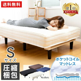 【3営業日以内発送】シングルベッド 脚付きマットレス シングル ベッド シングル S AATM-S マットレス 脚付き 脚付 足付き 足つき 脚付マットレス すのこベッド 圧縮梱包 寝具 インテリア 通気性 簡単組立 アイリスプラザ [P5]