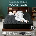 マットレス ダブル マットレス ポケットコイルマットレス ベッド マットレス 圧縮ロール ダブル コイルマットレス ポ…