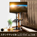 テレビスタンド 壁寄せ テレビ台 ハイタイプ スタンドテレビ台 壁掛け STV-660 TV台 VESA規格対応 強化ガラス 自立ス…