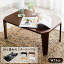 折りたたみ テーブル 完成品 リビングテーブル テーブル おしゃれ ローテーブル 折りたたみ 折れ脚テーブル センター…