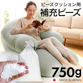 ビーズクッション用 補充ビーズ 750g 専用ビーズ 補充用 ビーズ 発泡ビーズ クッション用 ビーズクッション クッション ビーンズMAX U字サポートMAX 詰め物 日本製 軽量 軽い
