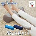 枕 まくら 足枕 むくみ 空間fitの夢まくら フットピロー 足まくら フィット 快眠 日本製 ふわふわ もちもち 洗濯可能 …