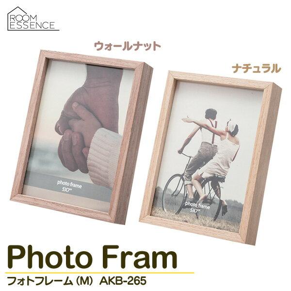 送料無料 【D】フォトフレームM AKB-265 ナチュラル・ウォールナット写真立て 贈り物 プレゼント 木製フレーム 写真たて【東谷】