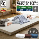 寝心地を追求した 高反発 マットレス 厚さ 10cm シングル / セミダブル / ダブル マットレス シングル 三つ折り コン…