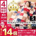 [20時〜最大P14倍][2枚購入で300円OFF!]毛布 シングル マイクロファイバーあす楽対応 毛布 mofua モフア 毛布 プレミ…