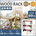 ラック ウッド 棚 木製 幅60 3段 ウッディラック WOR-5308送料無料 木製ラック 木 オープンラック ディスプレイラック…