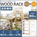 ラック 木製 幅80 5段 ウッディラック WOR-8318 送料無料 木製ラック オープンラック ディスプレイラック 幅83.5 奥行35 高さ179 おしゃ...