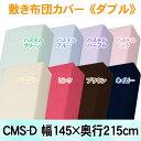 カラー敷き布団カバー ダブルサイズ CMD-D 送料無料 敷布団カバー 綿100% コットン100% 無地 シンプル ファスナー式 …