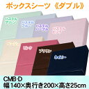 ボックスシーツ ダブルサイズ CMB-D 送料無料 ベッドカバー ベッドシーツ 綿100% コットン100% 無地 シンプル 全周ゴ…