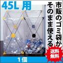 ダストスタンド45L【1個】