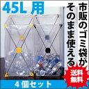 ダストスタンド45L【4個セット】