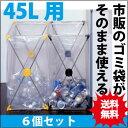 ダストスタンド45L【6個セット】