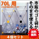 ダストスタンド70L【4個セット】