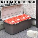 【限定 sale】【送料無料】大容量 収納ボックス ルームパック 特大 880 ホワイト/ブラウン 幅88cm 奥行44cm 高さ44.5c…