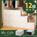 【送料無料】マイライフ1段12個組【収納ケース 収納ボックス 押入れ クローゼット ベッド下にも】