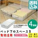ベッド下収納ボックス4個組クリア【ベッド下 収納 ケース収納 ボックス 収納BOX プラスチック製】