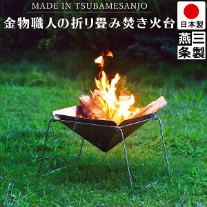 【送料無料】焚き火台 燕三条製 ファイアグリル ステンレス製 折りたたみ式 幅 49.5cm 奥行 37.5cm 高さ31.5cm UC-206【日本製】