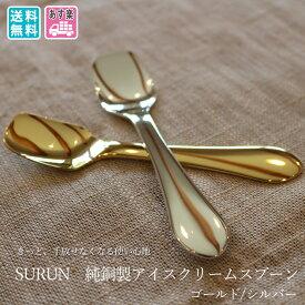 【送料無料】純銅製 アイスクリーム スプーン SURUN ゴールド/シルバー 長さ11.4cm 重さ38g 国産 燕三条製【スタッフが実際に試してみました】【ラッキーシール対応】