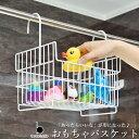 【送料無料】【あす楽対応】お風呂用 おもちゃ バスケット ホワイト 日本製 高さ27cm 幅25.5cm 奥行19cm