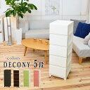 【限定 sale】【送料無料】収納ボックス デコニー チェスト スリム 5段 幅34cm 奥行41.5cm 高さ106.1cm ホワイト/ブラ…