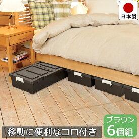 【衣替え sale】【送料無料】ベッド下 収納ボックス 6個セット ブラウン 分割型 フタ付き キャスター付き プラスチック 製【1個あたり 幅39cm 奥行80cm 高さ16.5cm】