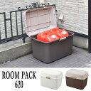 【限定 sale】【送料無料】大容量 収納ボックス ルームパック 大型 620 ホワイト/ブラウン 幅62cm 奥行44cm 高さ44.5c…