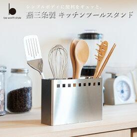 【送料無料】【あす楽】燕三条製 キッチン ツールスタンド ステンレス 幅22.5cm 奥行7.0cm 高さ15.0cm 日本製 完成品