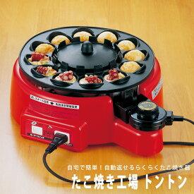 【送料無料】たこ焼き器 自動 でひっくり返す たこ焼き工場 トントン 同時12個焼き 幅36cm × 奥行30.4cm × 高さ13.8cm 日本製
