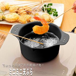 【送料無料】小さな天ぷら鍋 ミニミニ天ぷら 幅22cm × 奥行17.2cm × 高さ8cm ガス IH 対応 日本製