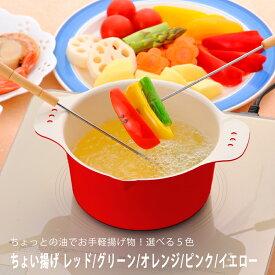 【ポイント10倍】【送料無料】小さな天ぷら鍋 ちょい揚げ ガス IH 対応 幅22cm × 奥行17.2cm × 高さ8cm 日本製