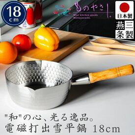 【送料無料】燕三条製 雪平鍋 ものやさし 電磁打出 18cm 幅:18cm 長さ34.5cm 高さ11cm 内径17.5cm 深さ7.5cm サイズ ガスコンロ IHコンロ 対応 ステンレス 製 日本製
