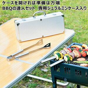 【送料無料】BBQの達人セット 専用 ジュラルミンケース入り 食材用トング 炭用トング 串4本 ヘラ ピック同梱 縦16.2cm 横37cm 高さ8cm