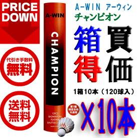 チャンピオン 10ダース「1箱]得価 【送料・代引手数料無料】一種検定球 アーウィン バドミントン シャトル