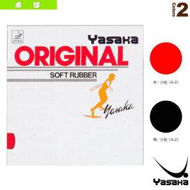 [ヤサカ 卓球 ラバー]オリジナル(表ソフト)/小粒(A-2)/ORIGINAL PIMPLES-OUT(B-13)