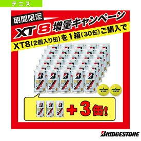 [ブリヂストン テニス ボール]【TRC/X154】 増量キャンペーン XT8/エックスティエイト/『2球入×30缶』+『2球入×3缶』(BBA2XA)