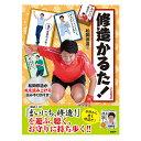 [PHP ライフスタイル書籍・DVD]修造かるた!/CD付き(82716)