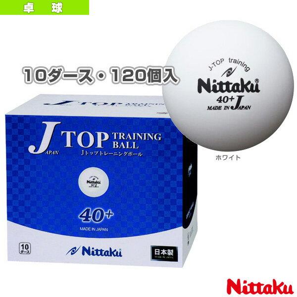 【今日4月20日はポイント13倍から18倍以上!商品ポイント5倍(~10倍)、キャンペーンエントリーで+4倍、エントリーと楽天カード使用で+4倍】[ニッタク 卓球 ボール]ジャパントップ トレ球/10ダース・120個入(NB-1367)
