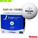 [ニッタク 卓球 ボール]ジャパントップ トレ球/10ダース・120個入(NB-1367)