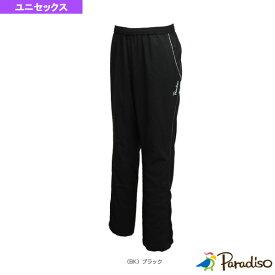 [パラディーゾ テニス・バドミントン ウェア(メンズ/ユニ)]ウィンドパンツ/ユニセックス(92C01P)