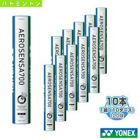 [ヨネックス バドミントン シャトル]エアロセンサ 700/AEROSENSA 700(AS-700)『1箱(10ダース・10本・120球入)』