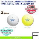 [ケンコー ソフトテニス ボール]ケンコーソフトテニス練習球オンネーム特別セット/60球(5ダース)+カラーボール2球サービス(TSSWON5DS/TSSYON...