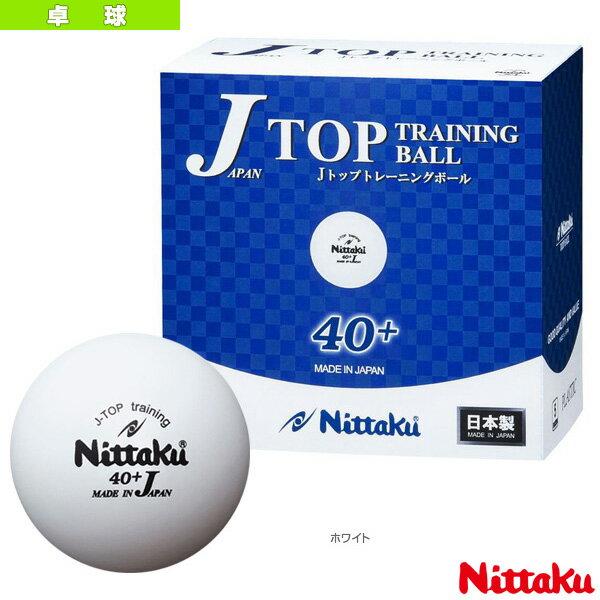【今日4月20日はポイント13倍から18倍以上!商品ポイント5倍(~10倍)、キャンペーンエントリーで+4倍、エントリーと楽天カード使用で+4倍】[ニッタク 卓球 ボール]ジャパントップ トレ球/5ダース・60個入(NB-1366)