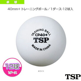 [TSP 卓球 ボール]40mm+ トレーニングボール/1ダース・12球入