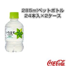 [コカ・コーラ オールスポーツ サプリメント・ドリンク]【送料込み価格】い・ろ・は・す 285mlペットボトル/24本入×2ケース(40711)