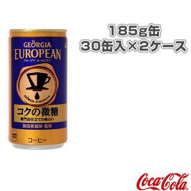[コカ・コーラ オールスポーツ サプリメント・ドリンク]【送料込み価格】ジョージアヨーロピアン コクの微糖 185g缶/30缶入×2ケース(45090)